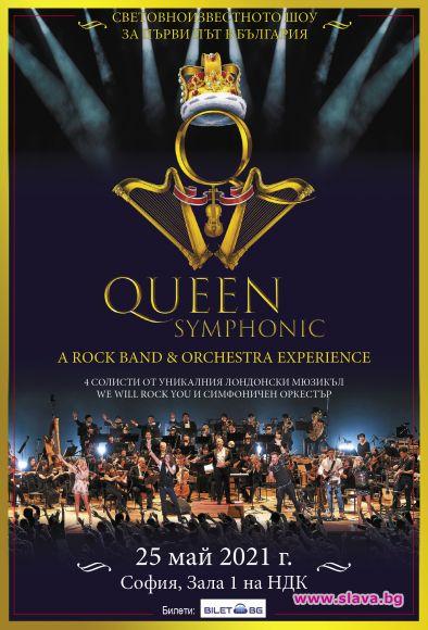 Шоуто Queen Symphonic идва за първи път в България