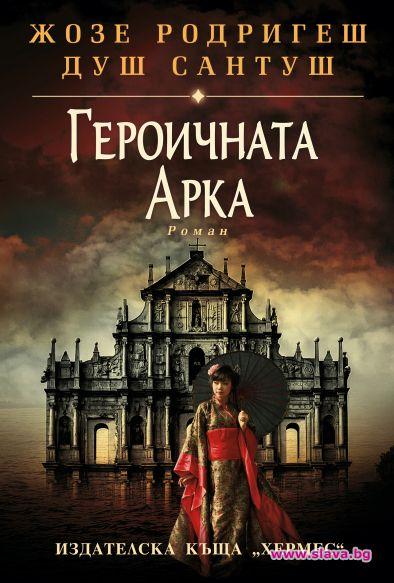 Вълнуваща история за война и любов от Жозе Родригеш...