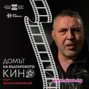 БНТ с подкаст Домът на българското кино