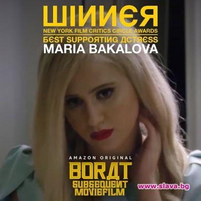 Мария Бакалова с награда в САЩ