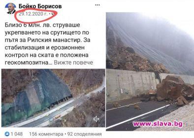 Рухна открит преди 10 дни от Борисов обект за 6 млн.лв.