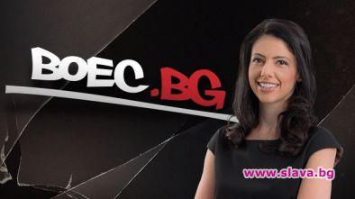 Популярни бойци превземат студиото на BOEC.BG