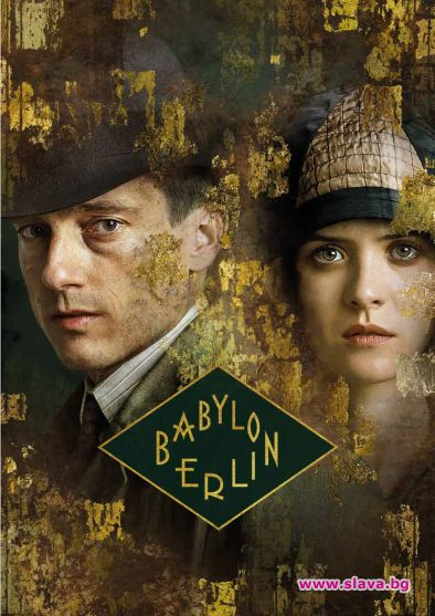 Култовия Вавилон в Берлин дебютира по Epic Drama