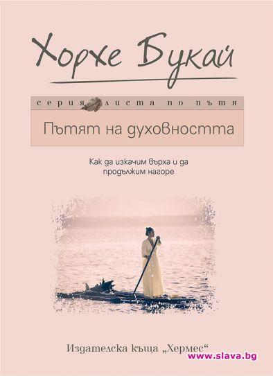 На 20 февруари излиза Пътят на духовността от Хорхе Букай.
