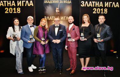 Академията за мода присъди Годишните награди Златна игла 2018 на