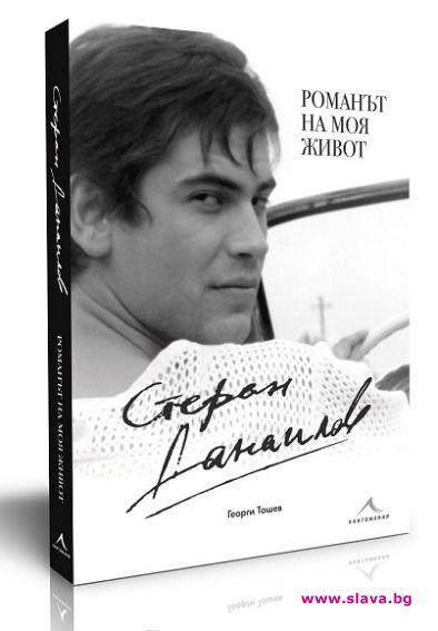 """Най-продаваната книга през последните четири месеца в България """"Романът на"""