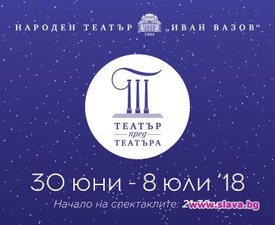 Народният театър Иван Вазов обяви за втора поредна година началото