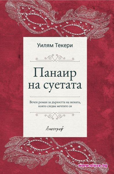 Панаир на суетата – един от най-великите английски романи на