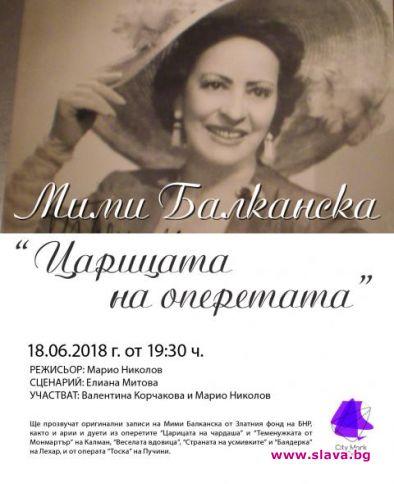 """""""С ролите и партньорите на Мими Балканска"""" – това е"""