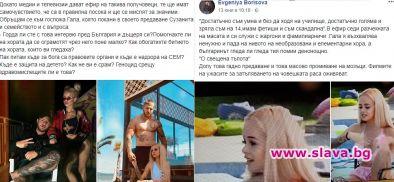Известната дизайнерка Евгения Борисова е крайно потресена от гостуването на