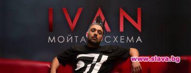 Музикалния изпълнител Иван от риалити формата Х Фактор пусна нов