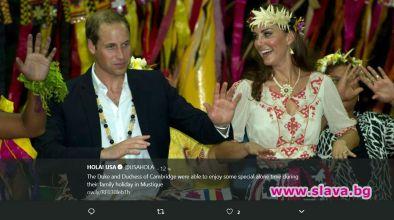Уилям и Катрин са били на романтична почивка на карибския