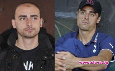 Димитър Бербатов отново е в добри отношения с брат си.Това