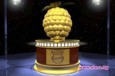 """Организацията """"Златната малинка"""", която ежегодно раздава антинагради за най-лошо представяне"""