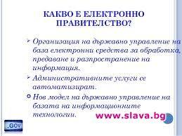 """До миналата година България беше похарчила 2 млрд.лв. за """"това,"""