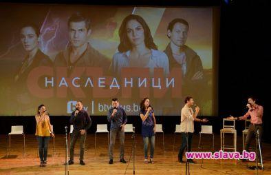 Актьорите от мегапродукцията на бТВ Скъпи наследници стартираха продължението на