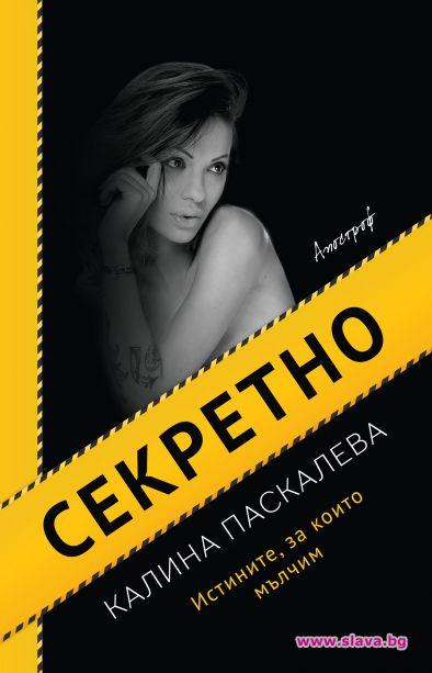 След като скандализира българската публика с първите си два романа