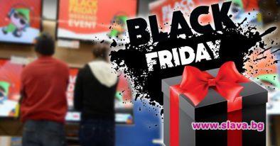 Черният петък, който в някои вериги и интернет – магазини