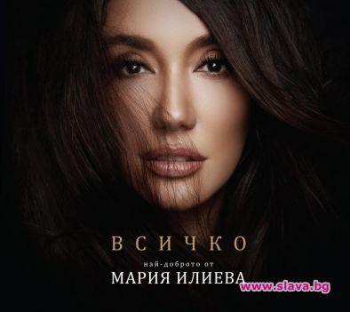 Албумът, който събира най-големите хитове на Мария Илиева от началото