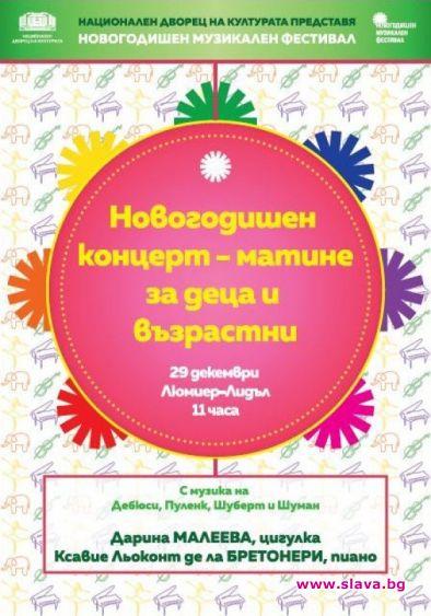 32-рото издание на Новогодишния музикален фестивал обръща специално внимание на