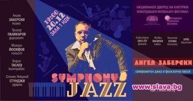 Симфоничен джаз и фолклорни пиеси от световната и родна сцена