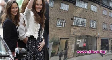 Снимка: Продават апартамента на Кейт и Пипа Мидълтън в Лондон