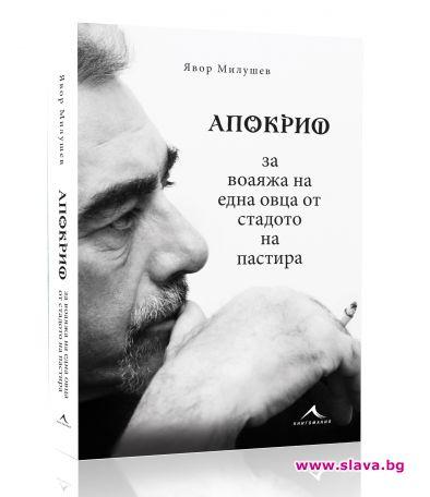 Снимка: Явор Милушев с автобиография