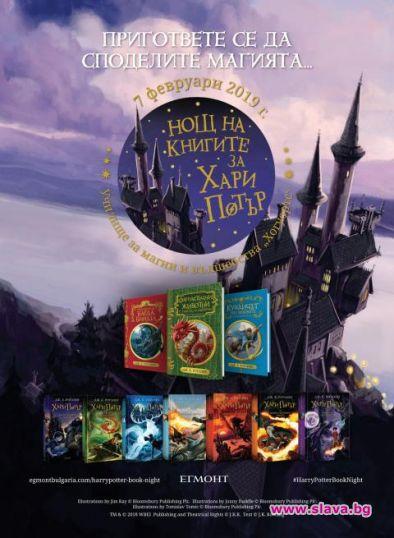 Нощта на книгите за Хари Потър по традиция е събитие,
