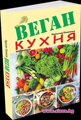 """Сензационната книга """"Веган кухня"""" на автора Радослав Пламенов (с логото"""