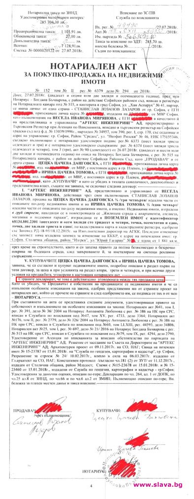 Куп лъжи изрече правосъдният министър Цецка Цачева пред бТВ в