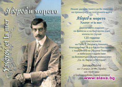 Двуезичното издание на френски и български език Яворов и морето