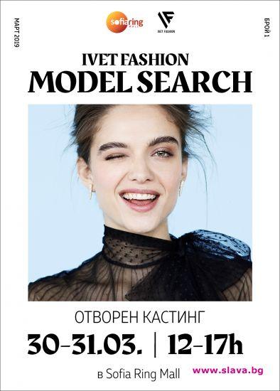 Най-големият кастинг за модели, правен някога в България, предстои след
