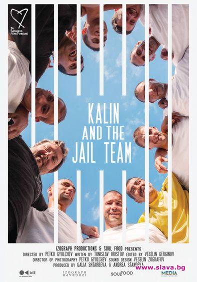 Снимка: Филмът Калин и отбора на затвора тръгва по кината