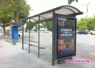 В навечерието на 24 май, Ден на славянската писменост и