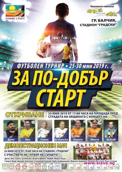 В периода 25–30 юни 2019 г. на стадион Градски в