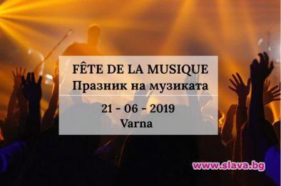 В празник на музиката ще се превърне петъчният 21 юни