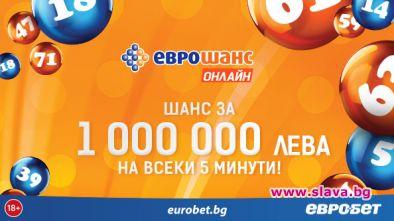 Няколко големи късметлии се разписаха онлайн на сайта eurobet.bg и