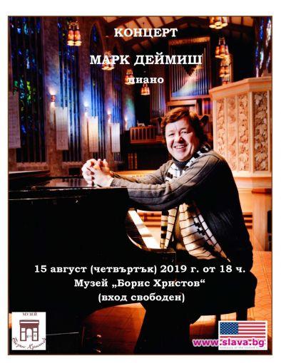 Американският пианист, адвокат и филантроп Марк Деймиш подарява на българската