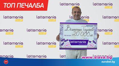 """Снимка: Онлайн печалба от 20 000 лева в играта """"Лотомания"""""""