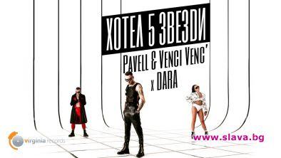 Година след първата колаборация на Pavell & Venci Venc' x