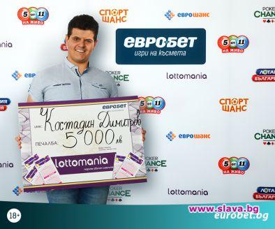 Костадин Димитров от Твърдица спечели 5 000 лева от числовата