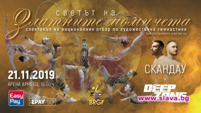 За първи път в София на 21 ноември от 19:00