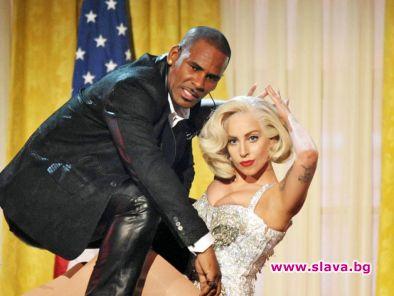 Снимка: Лейди Гага изхвърли R Kelly