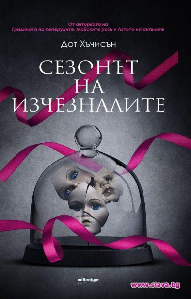 Снимка: Сезонът на изчезналите излиза на книжния пазар