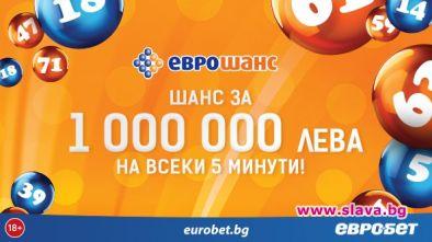 """Снимка: Нови печалби за участниците в играта """"Еврошанс"""""""