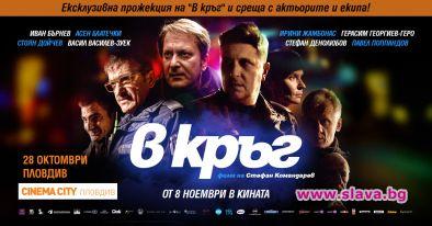 Пловдив, Стара Загора и Бургас гледат първи новия филм на