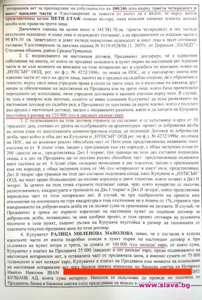 Наред с останалите нередности, и собственостите на Мая Манолова и