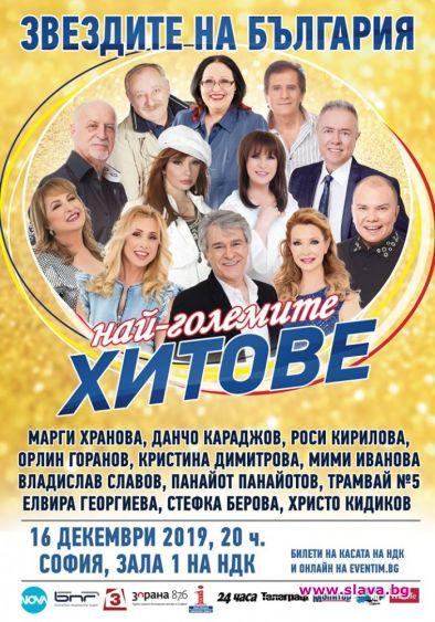 Български изпълнители, любими на няколко поколения, ще станат част от