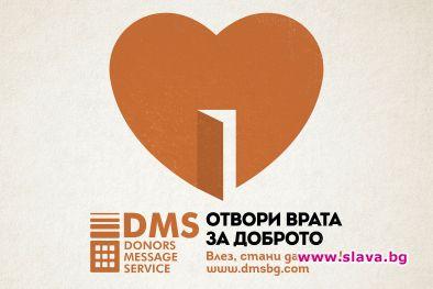 """Дарителската платформа DMS стартира инициативата """"Отвори врата за доброто. Влез,"""