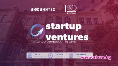 Startup Ventures Varna е първото по рода си събитие за